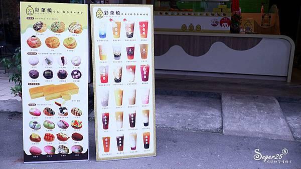 彩菓燒宜蘭羅東8.jpg