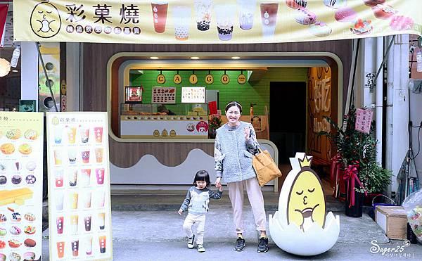 彩菓燒宜蘭羅東10.jpg