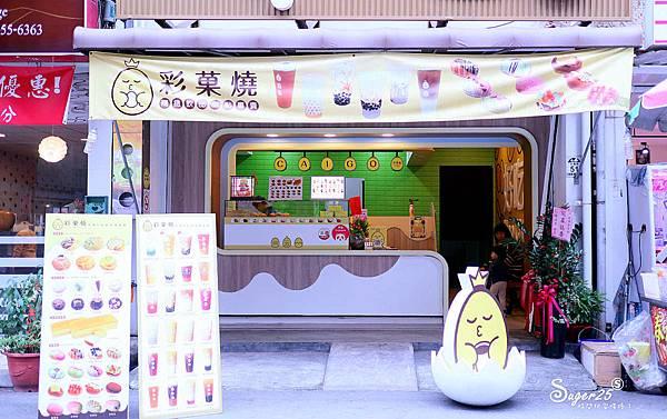 彩菓燒宜蘭羅東5.jpg