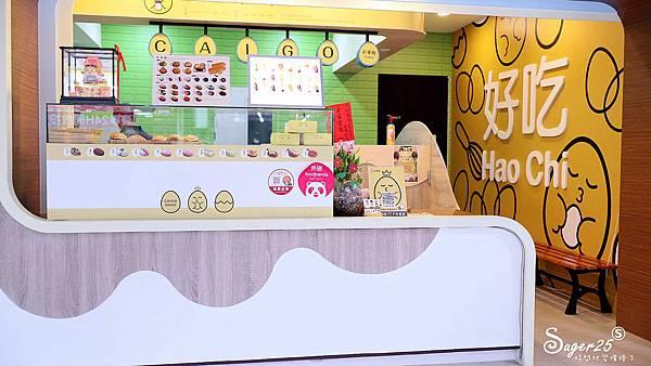 彩菓燒宜蘭羅東9.jpg
