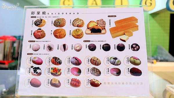 彩菓燒宜蘭羅東15.jpg