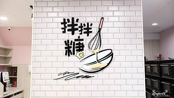桃園做蛋糕拌拌糖烘培47.jpg