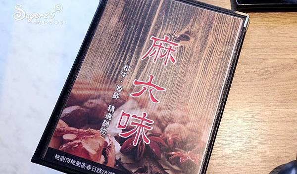 桃園火鍋麻六味精選鍋物10.jpg