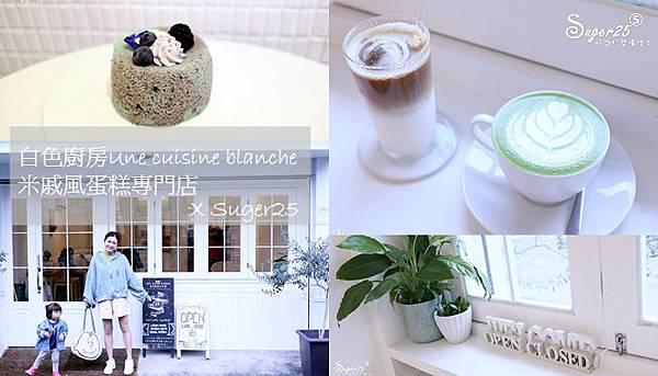 宜蘭下午茶白色甜點工作室32.jpg