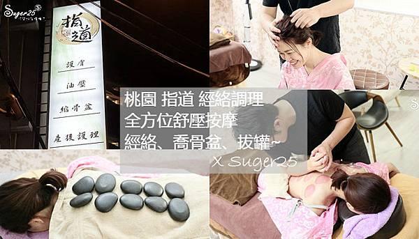 桃園指道經絡調理推拿美容37.jpg