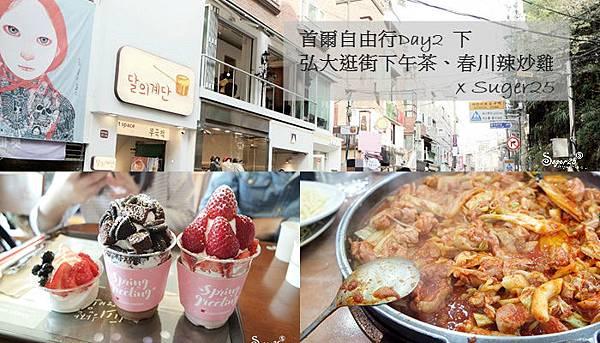 首爾自由行梨大必吃烤肉80.jpg