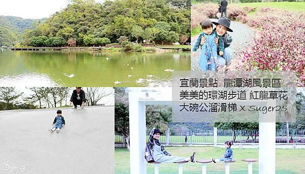 宜蘭免費景點龍潭湖48.jpg