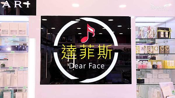 DearFace達菲斯香水美容百貨41.jpg