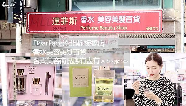 DearFace達菲斯香水美容百貨45.jpg