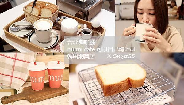台北韓風咖啡廳mumi cafe33.jpg