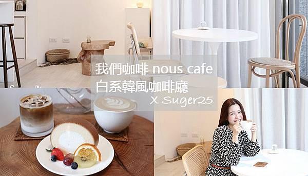桃園咖啡nouscafe19.jpg