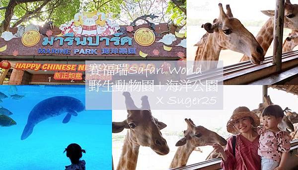 泰國塞福瑞動物園Safari World64.jpg