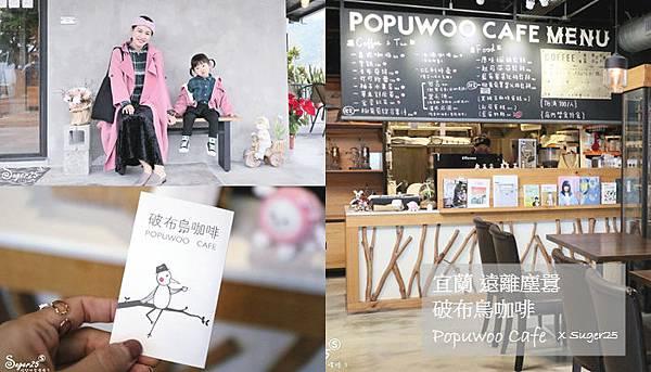宜蘭破布烏咖啡PopuwooCafe40.jpg