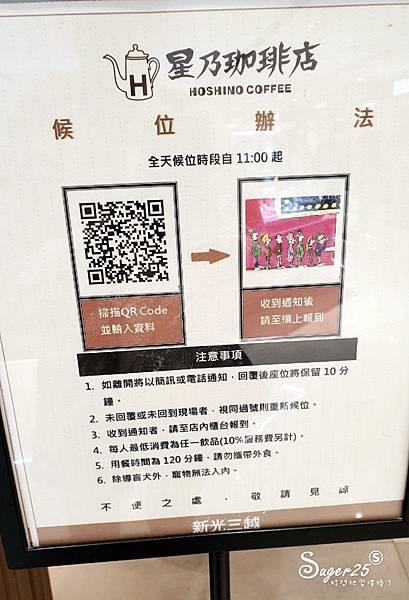 東京台北星乃咖啡館1.jpg
