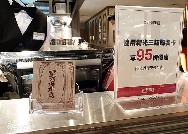 東京台北星乃咖啡館5.jpg
