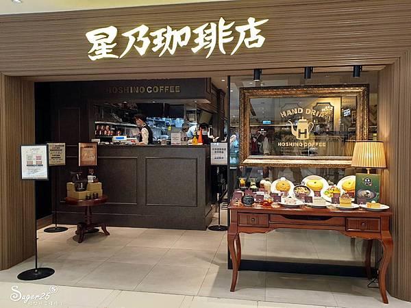 東京台北星乃咖啡館3.jpg