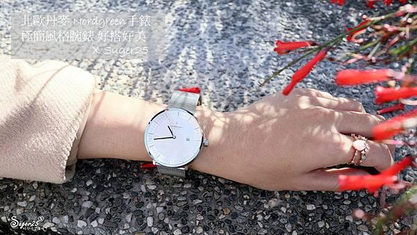 北歐丹麥Nordgreen手錶24.jpg