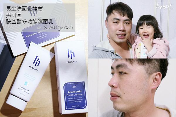 男研堂胺基酸洗面乳26.jpg