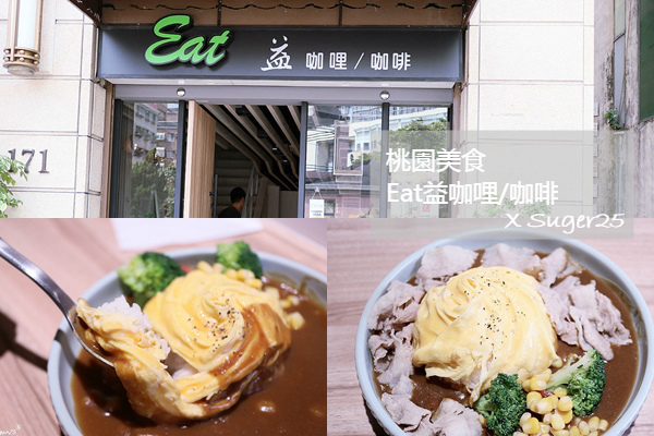 桃園eat益咖哩28_meitu_28.jpg