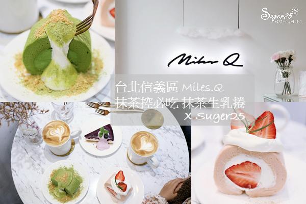台北信義區甜點Miles.Q23.jpg