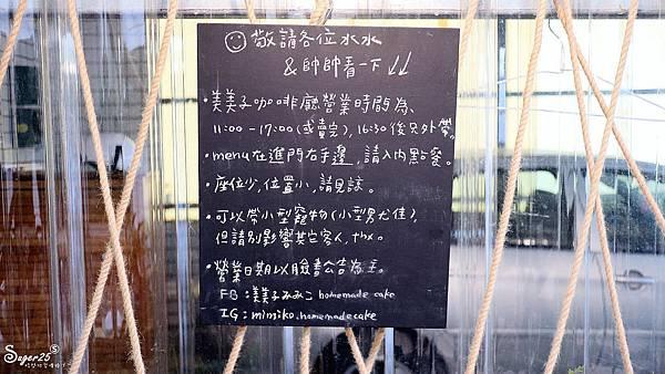 宜蘭甜點雞蛋糕美美子みみこ5.jpg