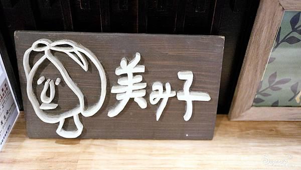 宜蘭甜點雞蛋糕美美子みみこ13.jpg