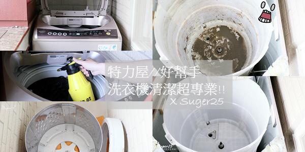 特力屋洗衣機清潔30.jpg