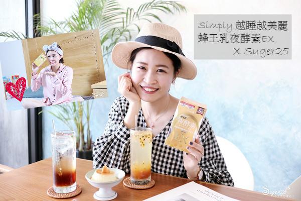 Simply新普利蜂王乳夜酵素EX32.jpg