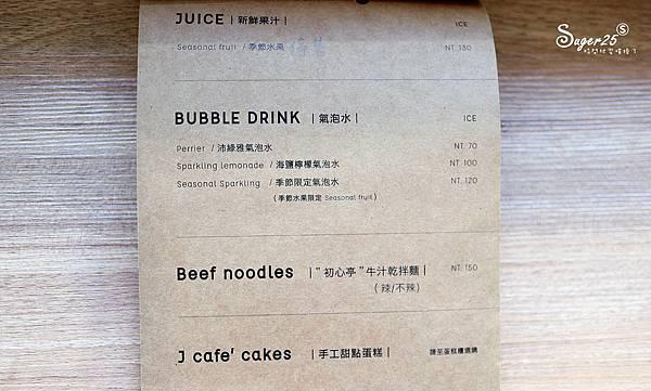 桃園Jcafe下午茶咖啡12.jpg