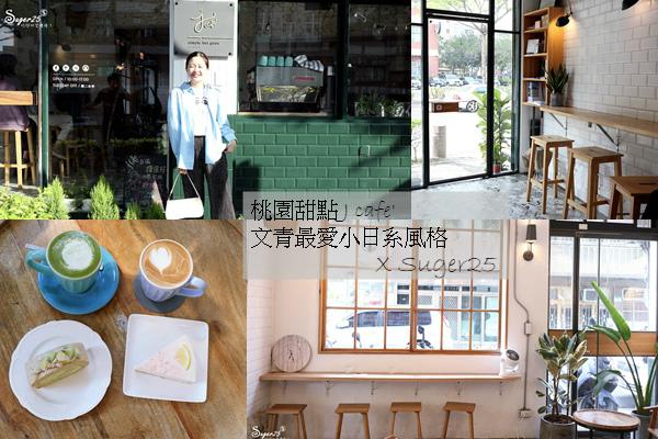 桃園Jcafe下午茶咖啡29.jpg