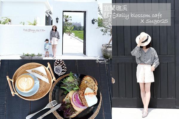 宜蘭礁溪蒔花daily blossom cafe61.jpg