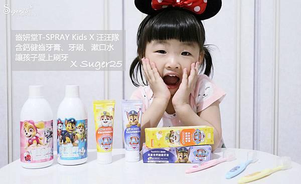 齒妍堂兒童含氟牙膏牙刷34.jpg