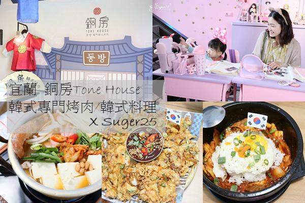 宜蘭銅房韓式燒烤料理37.jpg