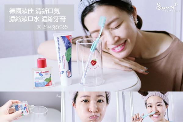 德國漱佳濃縮漱口水濃縮牙膏35.jpg