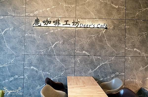 宜蘭鹿咖啡工坊10.jpg