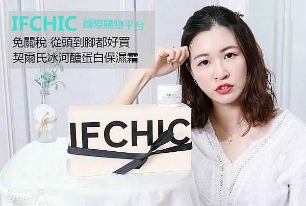 IFCHIC購物契爾氏保濕霜23.jpg