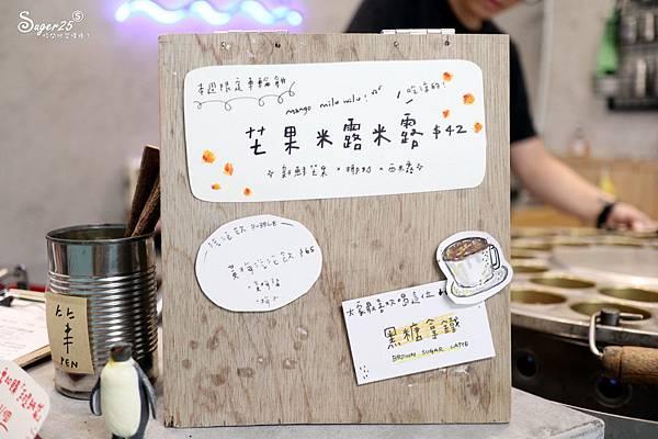 宜蘭羅東野小孩吃車輪餅配咖啡5.jpg