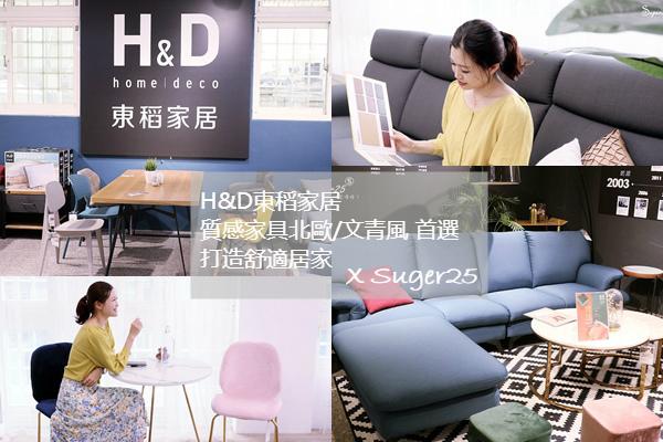 H&D東稻家居質感家具首選59.jpg