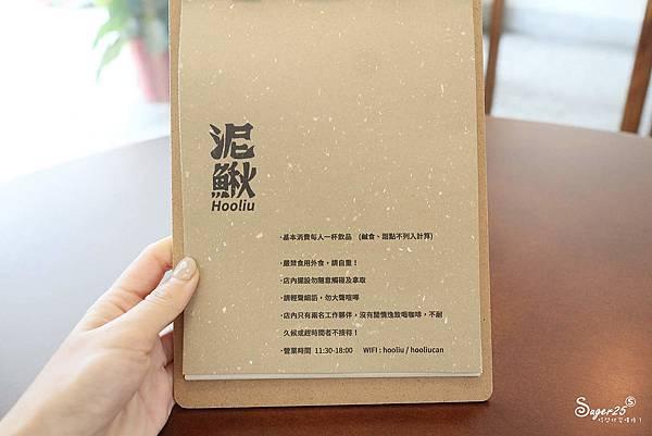宜蘭泥鰍咖啡鹹食甜點6.jpg