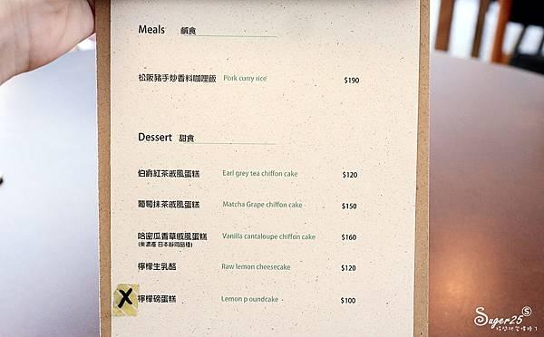 宜蘭泥鰍咖啡鹹食甜點12.jpg