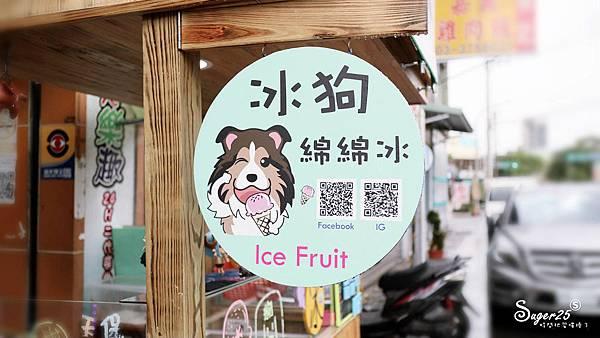 桃園冰狗IceFruit綿綿冰16.jpg