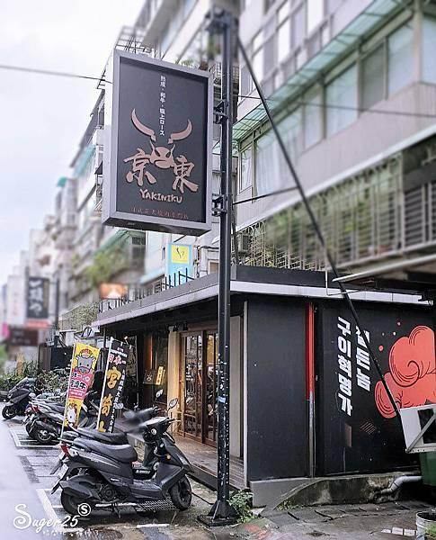 台北京東燒肉專賣店4.jpg