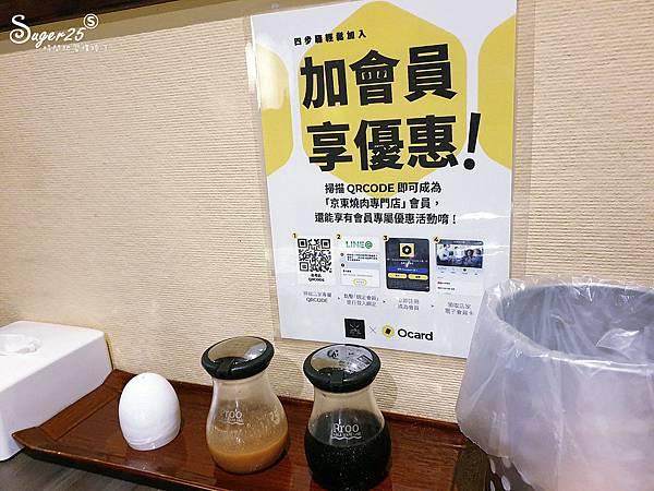 台北京東燒肉專賣店6.jpg