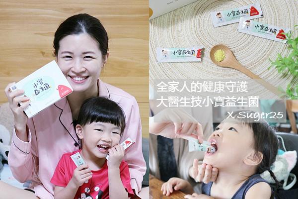大醫生技小寶益生菌29_.jpg