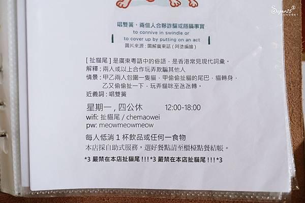 宜蘭扯貓尾港飲6.jpg