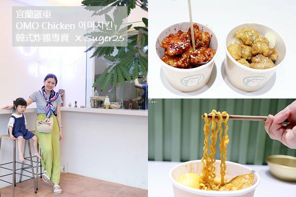 宜蘭羅東OMO Chicken韓式炸雞21_meitu_50.jpg
