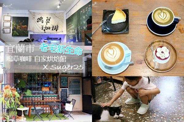 宜蘭鳴草咖啡41.jpg