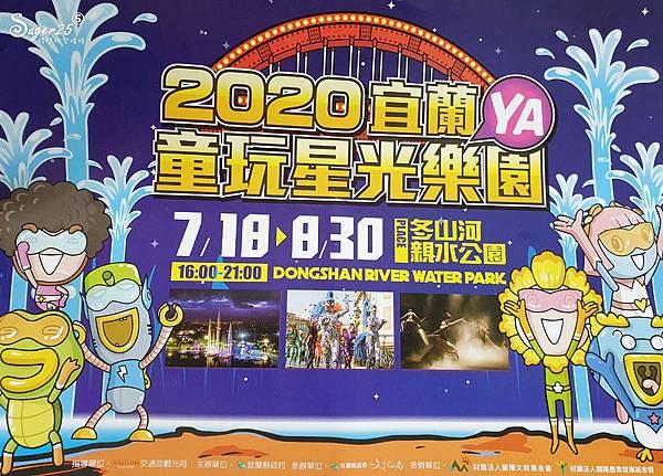 宜蘭旅遊2020宜蘭童玩星光樂園1.jpg