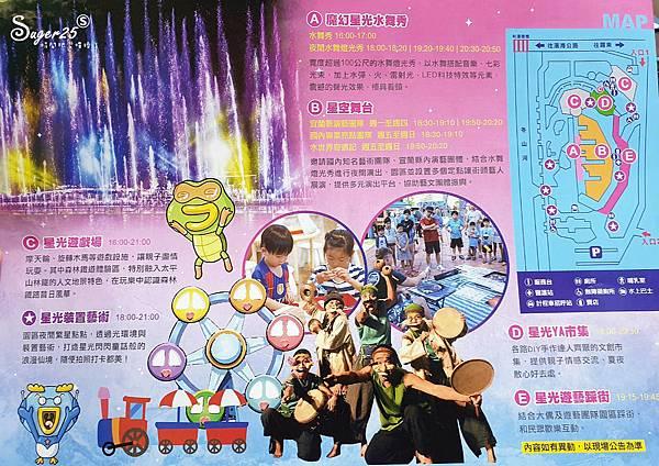 宜蘭旅遊2020宜蘭童玩星光樂園2.jpg