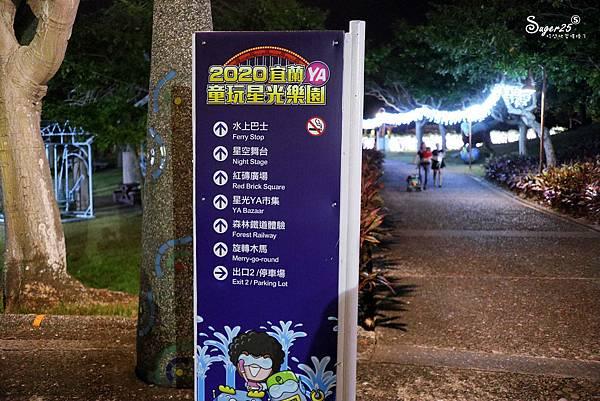宜蘭旅遊2020宜蘭童玩星光樂園14.jpg